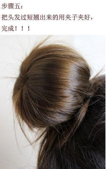 盘头发的方法图解(四)