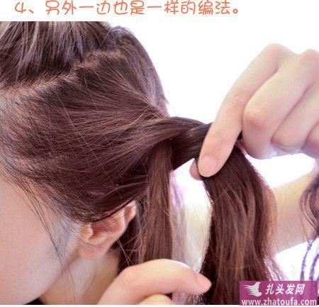 3分钟打造韩系发型(六)