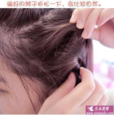 3分钟打造韩系发型(八)