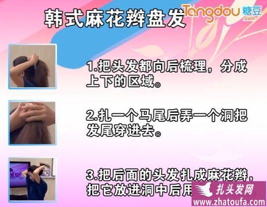 韩式麻花辫的盘发方法【视频】