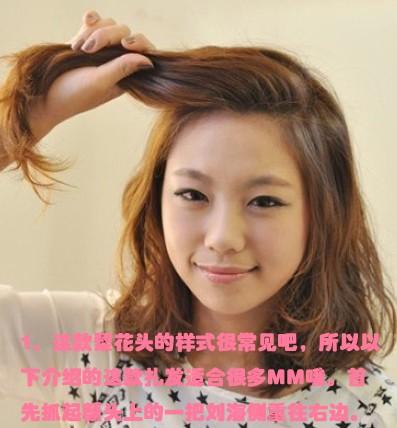 中长发盘发的方法
