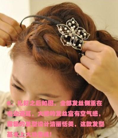 中长发盘发的方法(二)