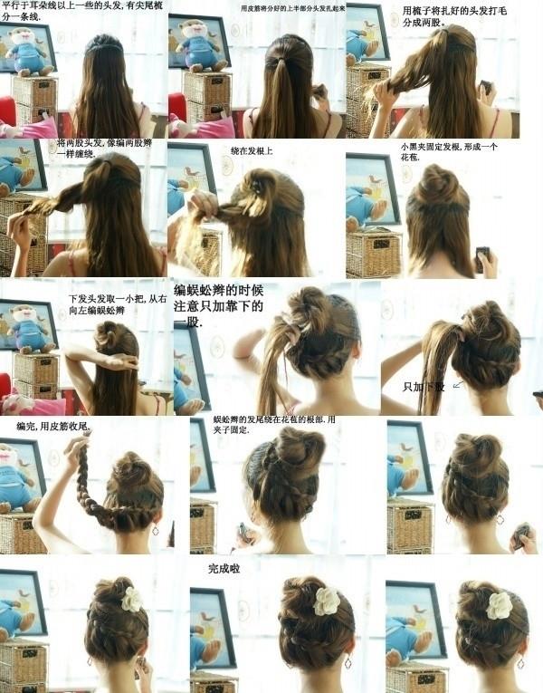 盘头发的40种方法 你会几种?(一五)